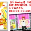 【Fit Boxing2】 79日目、2021年02月19日、95.5kg ジャニスさん。初級コンビネーション2鬼モード挑戦!