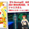 【Fit Boxing2】80日目、2021年02月20日、95.5kg ジャニスさん。中級コンビネーション1鬼モード挑戦!