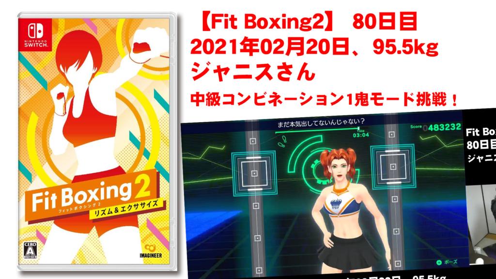 【Fit Boxing2】80日目、2021年02月20日、95.5kg ジャニスさん。中級コンビネーション1鬼モード挑戦!