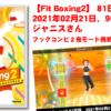 【Fit Boxing2】81日目、2021年02月21日、95.5kg ジャニスさん。フックコンビ2鬼モード挑戦!