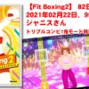 【Fit Boxing2】82日目、2021年02月22日、95.5kg ジャニスさん。トリプルコンビ1鬼モード挑戦!