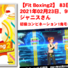 【Fit Boxing2】83日目、2021年02月233日、95.0kg ジャニスさん。初級コンビネーション1鬼モード挑戦!