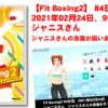 【Fit Boxing2】84日目、2021年02月24日、95.0kg ジャニスさん。ジャニスさんの衣装を揃えました。