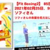 【Fit Boxing2】85日目、2021年02月25日、95.0kg ソフィさん。ソフィさんの衣装を揃え始めました。
