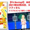 【Fit Boxing2】86日目、2021年02月26日、95.0kg ソフィさん。トリプルコンビ1鬼モード挑戦!