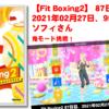 【Fit Boxing2】87日目、2021年02月27日、95.0kg ソフィさん。 中級コンビネーション2鬼モード挑戦!