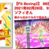【Fit Boxing2】88日目、2021年02月28日、95.0kg ソフィさん。 朝から出かけるので短めモード