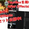TourBoxプリセット公開中!