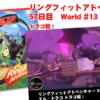 リングフィットアドベンチャー 57日目 エル・ドラゴ ドラゴ戦!