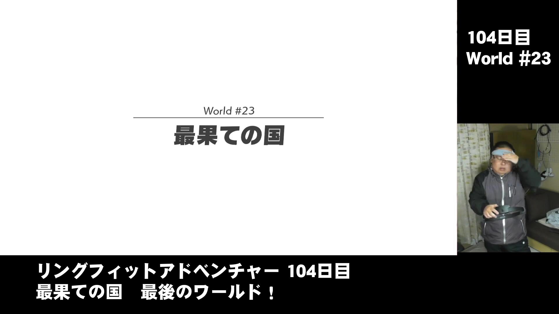 最後のワールドへ!