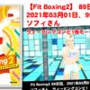 【Fit Boxing2】89日目、2021年03月01日、95.0kg ソフィさん ウィービングコンビ1鬼モード挑戦!
