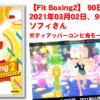 【Fit Boxing2】90日目、2021年03月02日、95.0kg ソフィさん ボディアッパーコンビ鬼モード挑戦!