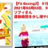 【Fit Boxing2】91日目、2021年03月03日、95.0kg ソフィさん 運動時間を少し伸ばしました。