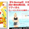 【Fit Boxing2】92日目、2021年03月04日、95.0kg ソフィさん ウィービングコンビ2鬼モード挑戦!