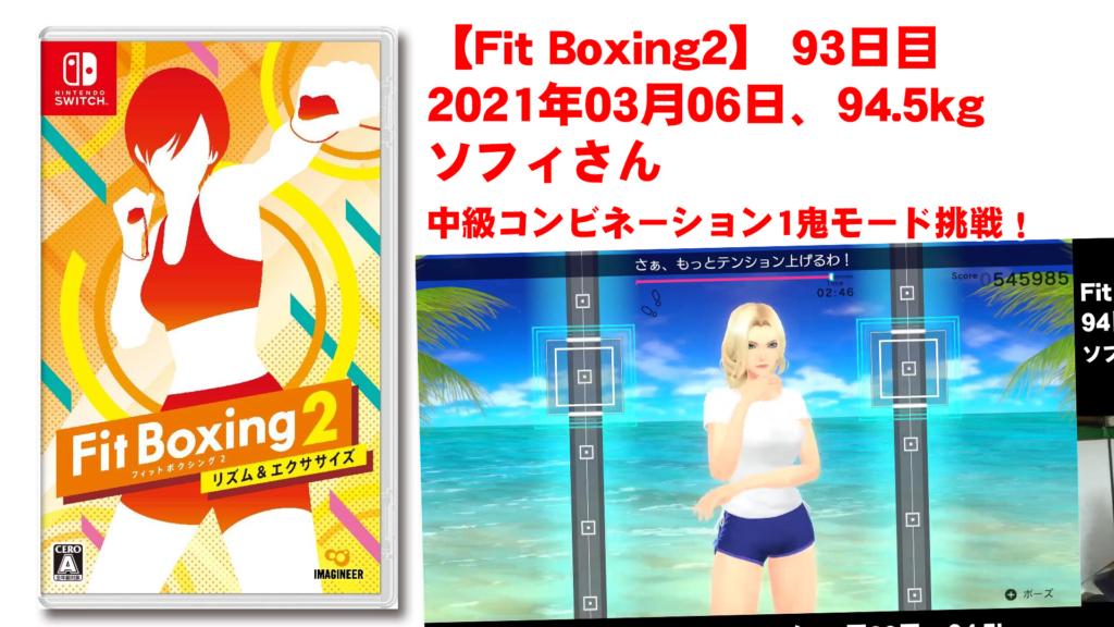 【Fit Boxing2】94日目、2021年03月06日、94.5kg ソフィさん 中級コンビネーション1鬼モード挑戦!