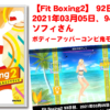 【Fit Boxing2】93日目、2021年03月05日、94.5kg ソフィさん ボディアッパーコンビ鬼モード挑戦!
