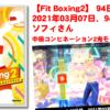 【Fit Boxing2】95日目、2021年03月07日、94.3kg ソフィさん 中級コンビネーション2鬼モード挑戦!