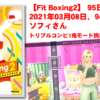 【Fit Boxing2】96日目、2021年03月08日、94.3kg ソフィさん トリプルコンビ1鬼モード挑戦!