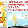 【Fit Boxing2】97日目、2021年03月09日、94.1kg ソフィさん ソフィさんの衣装そろいました!