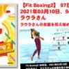 【Fit Boxing2】98日目、2021年03月10日、94.1kg ラウラさん ラウラさんの衣装揃え始めました。