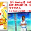 【Fit Boxing2】99日目、2021年03月11日、93.4kg ラウラさん トリプルコンビ1鬼モード挑戦!