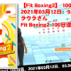 【Fit Boxing2】100日目、2021年03月12日、93.1kg ラウラさん Fit Boxing2 100日達成!