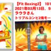 【Fit Boxing2】101日目、2021年03月13日、93.1kg ラウラさん トリプルコンビ2鬼モード挑戦!
