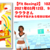 【Fit Boxing2】102日目、2021年03月14日、93.1kg ラウラさん 午前中予定がある場合は短めにしました
