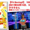 【Fit Boxing2】103日目、2021年03月15日、93.1kg ラウラさん 初級コンビネーション1鬼モード挑戦!