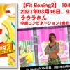 【Fit Boxing2】104日目、2021年03月16日、93.1kg ラウラさん 中級コンビネーション1鬼モード挑戦!