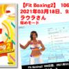 【Fit Boxing2】106日目、2021年03月18日、92.9kg ラウラさん 短めモード