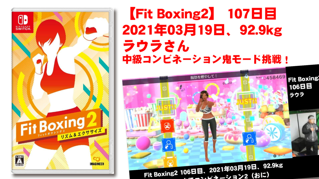 【Fit Boxing2】107日目、2021年03月19日、92.9kg ラウラさん 中級コンビネーション2鬼モード挑戦!
