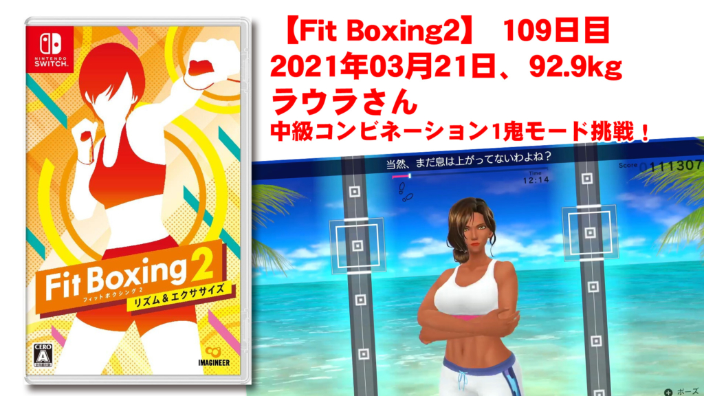 【Fit Boxing2】109日、2021年03月21日、92.9kg ラウラさん 中級コンビネーション1鬼モード挑戦!