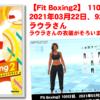 【Fit Boxing2】109日、2021年03月21日、92.9kg ラウラさん 中級コンビネーション1鬼モード挑戦! デイリー ストレッチ(かるい) フックコンビ2(かるい) 中級コンビネーション1(おに) ウィービングコンビ1(かるい) ストレッチ(かるい) 動画 中級コンビネーション1鬼モード挑戦! 中級コンビネーション1鬼モード挑戦!