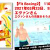 【Fit Boxing2】110日、2021年03月23日、92.9kg エヴァンさん エヴァンさんの衣装をそろえ始めました。
