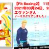 【Fit Boxing2】111日、2021年03月24日、92.9kg エヴァンさん ノーミスクリアしました!
