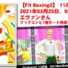 【Fit Boxing2】112日、2021年03月25日、92.9kg エヴァンさん フックコンビ1鬼モード挑戦!