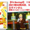 【Fit Boxing2】113日、2021年03月26日、92.9kg エヴァンさん 初級コンビネーション2鬼モード挑戦!