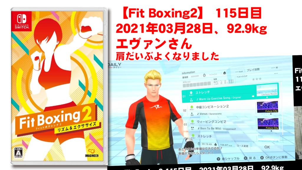 【Fit Boxing2】115日、2021年03月28日、92.9kg エヴァンさん 肩だいぶ良くなってきました