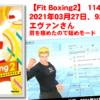 【Fit Boxing2】114日、2021年03月27日、92.9kg エヴァンさん 肩を痛めたので短めモード