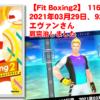 【Fit Boxing2】116日、2021年03月29日、92.9kg エヴァンさん 肩完治しました