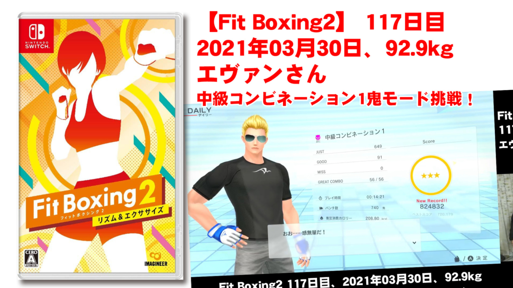 【Fit Boxing2】117日、2021年03月30日、92.9kg エヴァンさん 中級コンビネーション1鬼モード挑戦!