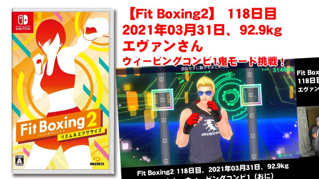 【Fit Boxing2】118日、2021年03月31日、92.9kg エヴァンさん ウィービングコンビ1鬼モード挑戦!