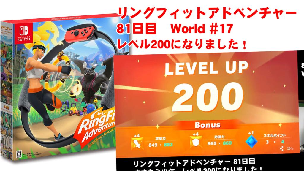 リングフィットアドベンチャー 81日目 オオカミ少年 レベル200にになりました!