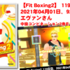 【Fit Boxing2】119日、2021年04月01日、92.9kg エヴァンさん 中級コンビネーション2鬼モード挑戦!