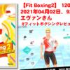 【Fit Boxing2】120日、2021年04月02日、92.7kg エヴァンさん  #フィットボクシングレビュー