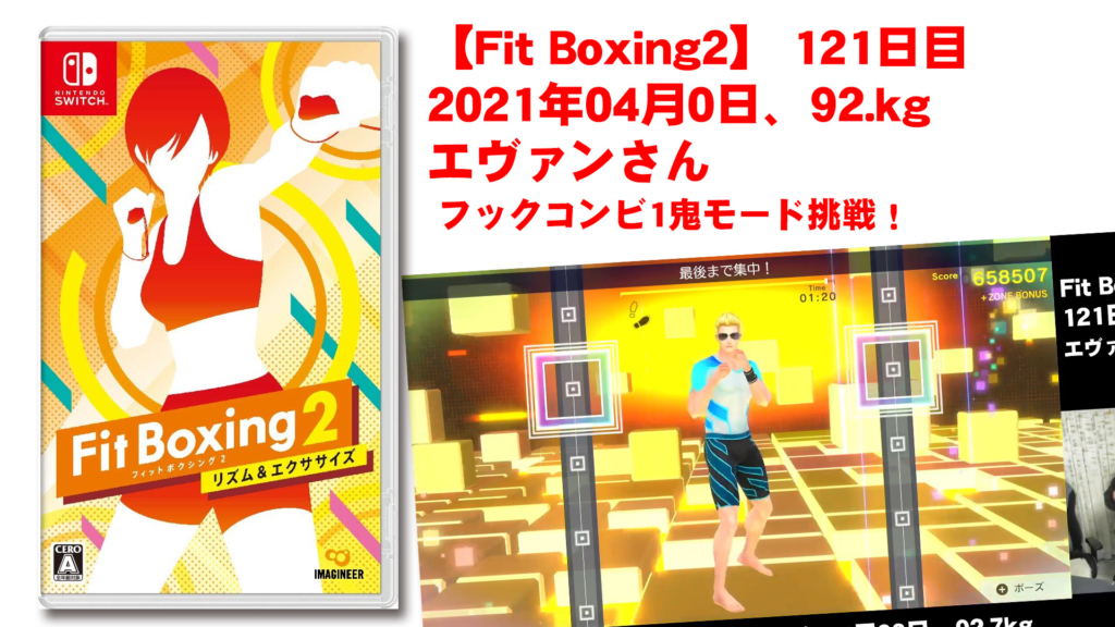 【Fit Boxing2】121日、2021年04月03日、92.7kg エヴァンさん  フックコンビ1鬼モード挑戦!