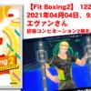 【Fit Boxing2】122日、2021年04月04日、92.7kg エヴァンさん  初級コンビネーション2鬼モード挑戦!