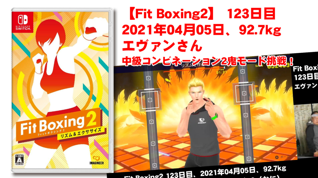 【Fit Boxing2】123日、2021年04月05日、92.7kg エヴァンさん  中級コンビネーション2鬼モード挑戦!