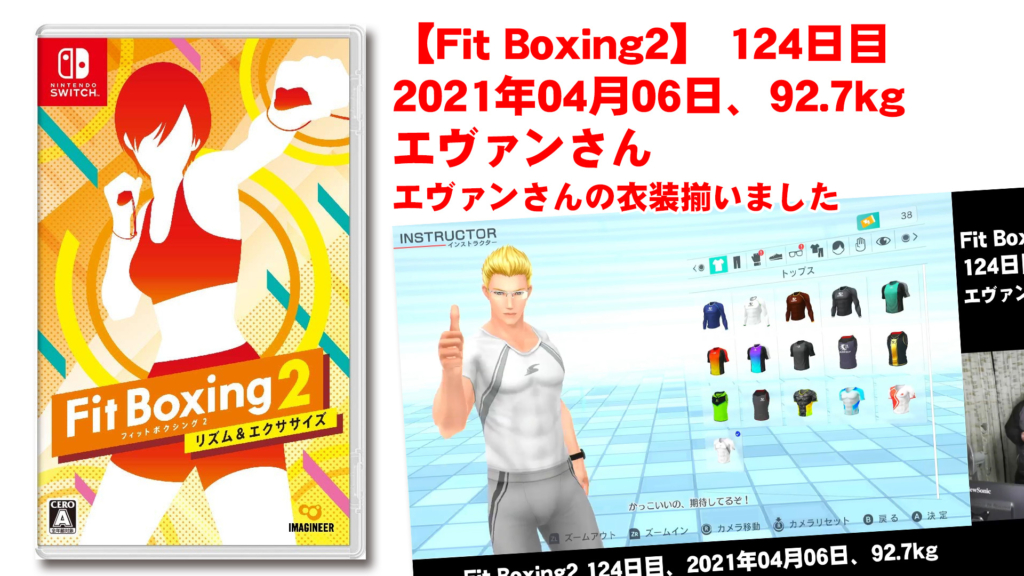 【Fit Boxing2】124日、2021年04月06日、92.7kg エヴァンさん  エヴァンさんの衣装揃いました